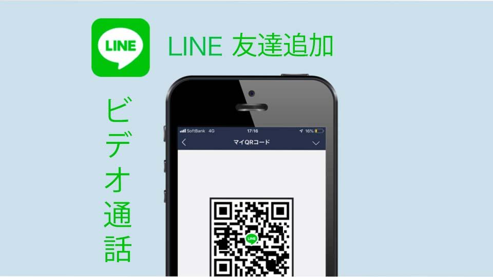 LINEでの友達追加