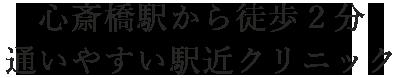 心斎橋駅から徒歩2分